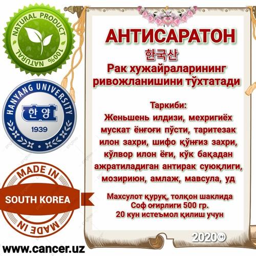 АНТИСАРАТОН  500